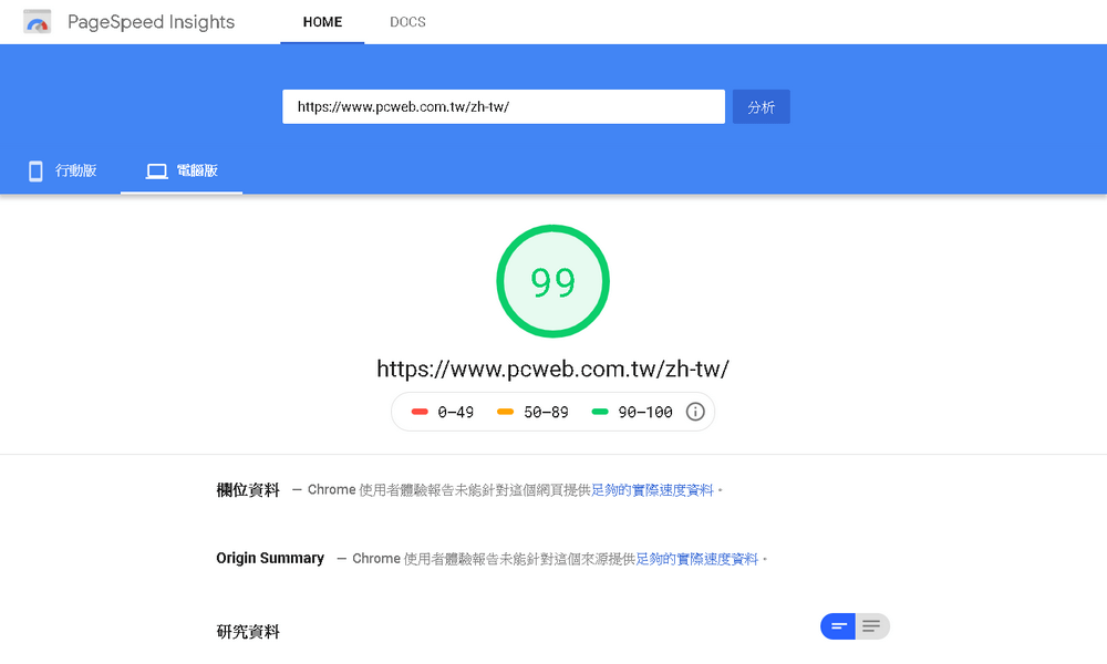挑戰 Pagespeed 最高分